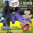 おしりが出せる人型寝袋フリーサイズ男女兼用歩ける寝袋・シュラフ・防寒着に!防災用に・場所取りや行列にカラーはブラックとパープル