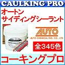 【全345色】オートンサイディングシーラント 6Lリサイクルペール 6L×1缶