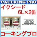 【全74色】オートンイクシード 6L×2缶 刷毛プライマー付