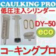 エポキシ   自動式低圧エポキシ樹脂注入シリンダー DY-50×100本(座金付)【業務用】