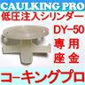 エポキシ   自動式低圧エポキシ樹脂注入シリンダー DY-50用座金×10個【業務用】