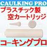 コーキングガン用 汎用 空カートリッジ容器(プラスチック製)330ml×10本