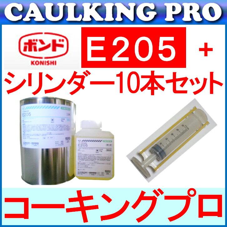 エポキシ   コニシボンド E205 4kg 超低粘度 + 注入シリンダー (DY-50) 10本セット