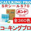 【全360色】コニシボンド SRシールS70(333ml)×10本(プライマー・刷毛・ノズル付)