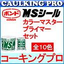 【全10色】コニシボンド MSシール 4Lセット×2セット+カラーマスター(160g×2袋)+プライマー(#9:500g×1缶)セット
