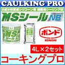 コニシボンド MSシールNB 4Lセット×2セット(カラーマスター別途)