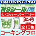 【全10色】コニシボンド MSシールNB 4Lセット×2セット+カラーマスター(160g×2袋)セット