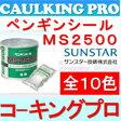 【全10色】サンスター ペンギンシール (2成分形変成シリコーン)MS2500 4L×2缶(金属缶)+トナー(200g×2個)セット