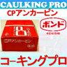 コニシボンド CPアンカーピン CPE-650 (100本)