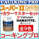 【全9色】ヨコハマ ハマタイト 変成シリコーン系 スーパーII NB 4L×2缶 カラーマスター155g×2袋セット