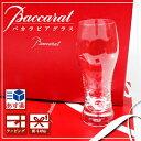 父の日 ギフト 早割 送料無料 新品 Baccarat バカラ ビアグラス 高級 ビールグラス ビール オノロジー ビアタンブラー ロックグラス コップ おしゃれ メンズ レディース 1客 2103547 正規品/ボーナス お中元 セール 2017/ブランド品 結婚祝い ギフトセット