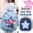 痛バ 痛バッグ かばん かわいい 痛リュック スター デニム アイサイト リュックサック 星 星型
