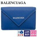 バレンシアガ 財布 三つ折り財布 ミニ財布 レディース ペーパー ミニウォレット BALENCIAGA 391446 DLQ0N 4130 スマートウォレット 薄型 薄い