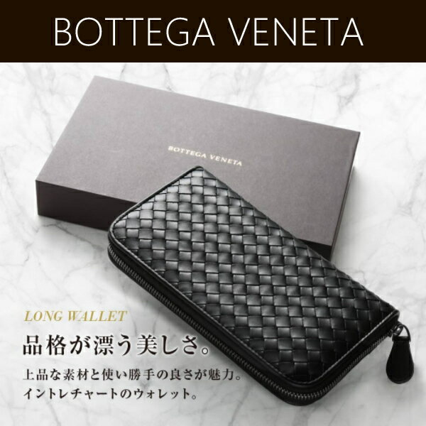 【父の日 父の日ギフト】 名入れ ボッテガヴェネタ 財布 メンズ 長財布 レザー 本革 ラウンドファスナー ブラック(黒)新作 イントレチャート 114076 V4651 1000 正規品BOTTEGA VENETA セールブランド 新品 新作 2018年