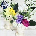 新品/プリザーブドフラワー 仏花 ぶっか 白花器アレンジ 仏花 お悔やみ お墓参りのお花 仏壇 造花 お供え お彼岸 お供…
