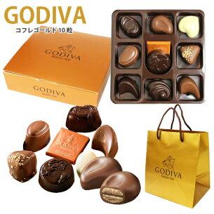 ゴディバ チョコレート バレンタイン 詰め合わせ コフレゴールド