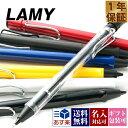 【即納】あす楽対応 名入れ ラミー LAMY シャープペン