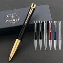 世界に一つだけの名入れ パーカー PARKER ボールペン アーバン ブラック シルバー ブルー マジェンタ