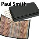 送料無料 新品 ポールスミス ポール・スミス Paul Smith キーケース スマートキー メンズ 6連キーケース ブラック/マルチストライプ 黒 レザー 革...