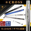 【名入れ 名前入り 新品】クロス【CROSS】ボールペン テック3+ テックスリープラス TECH3