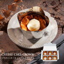 NEW | CHEESE CAVERY チーズケーキクラウン (マスカルポーネ/マイルドテイスト) 6個入 宅急便発送 冷凍発送 送料無料 proper ケーベリー