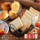 りんごとバター。ギフトセットS 菓子詰合せ 内祝 御祝 お供え 送料無料 宅急便発送 Agift