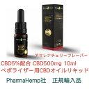 5%CBD配合、ベポライザー用CBDオイルリキッド アマレナチェリーフレーバー CBD500mg-310