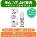 カンナプレッソ CBD チェリーミントリキッド 10ml (CBD含有1000mg)