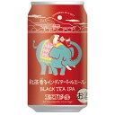 【ケース販売】【送料無料!】 紅茶香るインディアペールエール BLACK TEA IPA(缶)(350ml×24本)