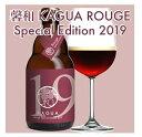 馨和(かぐあ) KAGUA Rouge(赤)スペシャルエディション2019 10.0% 330ml