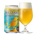 【ケース販売】 【送料無料】 DHC ベルジャンホワイト 缶ビール (350ml×24本)
