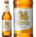 【送料無料!】【ケース販売】 シンハー ラガービール (瓶)(330ml×24本)【沖縄県は別料金加算】