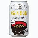 <岩手県の限定ビール入荷!> 椀子麦酒(ワンコビール) ケルシュ 無濾過 ビール (缶) 5.0% 350ml