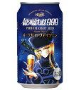 【ケース販売】【送料無料!】 銀河鉄道999 メーテルのヴァイツェン (缶) (350ml×24本)