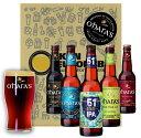 【送料無料!】 オハラズ クラフトビール 5本セット+グラス1脚付き 輸入元専用箱でお届け!