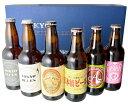 贈り物に! 【送料無料!】 東京 クラフトビール 6本セット