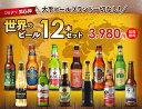 【送料無料!】 世界のビール 12本セット! <第6弾> 【...