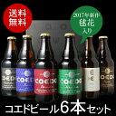 【送料無料】<第2弾>COEDO(小江戸・コエド)ビール ギフトに! 瓶333ml <6本セ