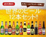 【送料無料!】世界のビール 12本セット!<第5弾> 【やまいちオリジナルセット!】【沖縄県は別料金加算】【クール便は別途300円加算】