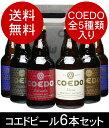 【送料無料】COEDO(小江戸・コエド)ビール ギフトに! 瓶333ml <6本セット> 【※コエドビール専用ギフトボックスにてお届け】【沖縄・離島は別料金加算】【※お届け日指定が無い場合は即日発送となります】