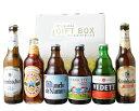 【送料無料!】【訳有りセット!】アウトレット 輸入ビール 6本セット!<おまけ付き!>
