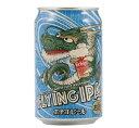 フライング IPA (缶) 5.5% 350ml エチゴビール