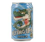 【ケース販売】【送料無料】 フライング IPA (缶) (350ml×24本)