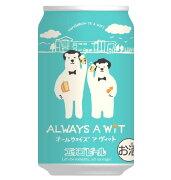 【ケース販売】【送料無料】 オールウェイズ ア ヴィット 缶 (350ml×24本) エチゴビール