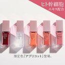 【 限定色発売 】プラスキレイ ピンクリップ 6ml pluskirei pink lipリップ美容...