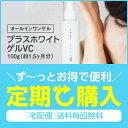 【宅配便】【定期購入】プラスホワイトゲルVC 100g|オールインワンゲル|ビタミンC誘導体|潤い|ハリ|