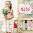 サイズで選べる♪ キッズフォーマルドレス2点・小物1点・計3点セット福袋 ≪女の子・80~140サイズ≫ 福袋、 子供、フォーマル、 キッズ、 女の子、 ドレス、 ワンピース、 記念日、 結婚式、 発表会、 80・90・100・110・120・130・140【CC-Princess】
