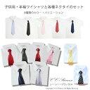 【小型宅配対応】『子供用・半袖ワイシャツと各種ネクタイのセット・Bタイプ(大サイ