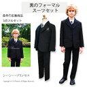 スーツ『黒のフォーマルスーツセット≪BY-003-B≫(大サイズ 130-160)』 男の子、 キッ
