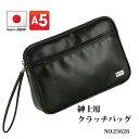 ショッピング印鑑 セカンドバッグ クラッチバッグ メンズ 日本製 豊岡製鞄 スピードケース 集金バッグ 領収書や計算機、ペンや印鑑をひとつにまとめてスマートに集金業務に回れます 25626 10P03Dec16